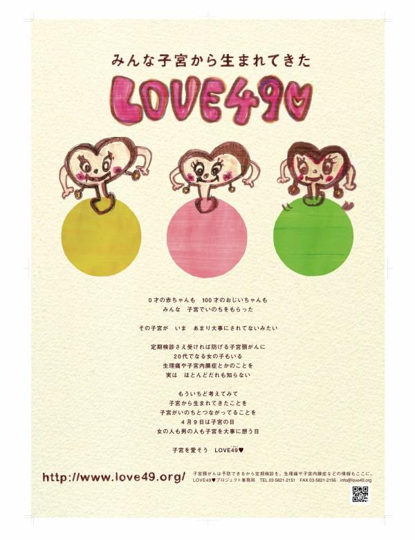 love49_A4