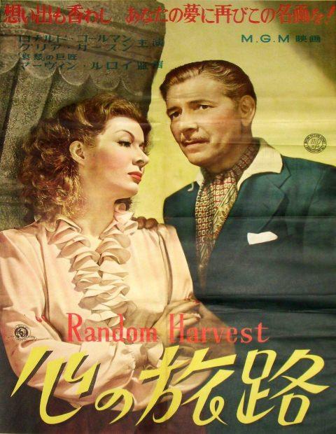 Random_Harvest_1942_-_Japanese_poster